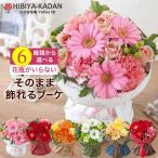 色 タイプから選べる花束 そのまま飾れるブーケ 記念日 結婚祝い 送別祝 退職祝 バラ ガーベラ 花束