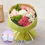 お供え用 そのまま飾れるブーケ ウィッシュ  線香付 日比谷花壇