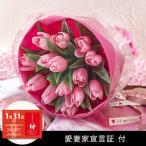 花束 「ラブハート」 愛妻家宣言証付き ピンク系 日比谷花壇