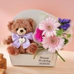 「2月のバースデーベア」と花束のセット 日比谷花壇 誕生日 記念日 結婚祝い 結婚記念日 送別祝 退職祝 バレンタイン