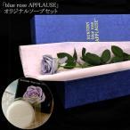 blue rose APPLAUSE BOX サントリー ブルーローズ アプローズ(1本入り)&オリジナルソープ  日比谷花壇