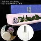 blue rose APPLAUSE BOX サントリー ブルーローズ アプローズ(1本入り)&オリジナルソープ&ミニ香水  日比谷花壇