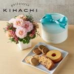 誕生日 お祝い 花 パティスリー キハチ「アソートBOX S」とアレンジメントのセット  日比谷花壇