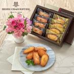 日比谷花壇 アンリ・シャルパンティエ「フィナンシェ・マドレーヌ詰合せ(8コ入り)」とアレンジのセット