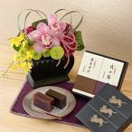 花とスイーツ 和菓子 とらや「ハーフサイズ 羊羹(ようかん)2本入」と和風アレンジメントのセット  日比谷花壇