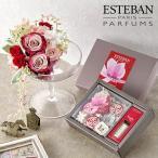 香りを楽しむ エステバン ESTEBAN「マグノリアローザ」とプリザーブドフラワー アロマディッシャー ギフトセット 日比谷花壇