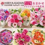 日比谷花壇 12種類から選べる おまかせアレンジメント 花束