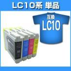 LC10互換インクブラザーBrotherブラザー互換インクカートリッジLC10