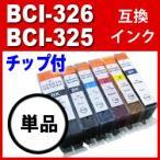 BCI-326+325(互換インクBCI-325PGBK)プリンターインクキャノンCANONキャノンインクカートリッジBCI-326+325(BCI-325PGBK)互換インク激安