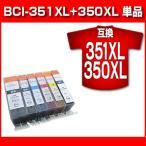 BCI-351XL+350XL(互換インクBCI-351XLPGBK)プリンターインクキャノンCANONキャノンインクカートリッジBCI-351xl+350(BCI-350xlPGBK)互換インク激安
