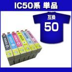 IC50互換インクエプソンEPSONエプソン互換インクカートリッジIC50