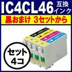 IC4CL46 互換インク IC46 プリンターインク エプソン EPSON エプソン インクカートリッジ IC4CL46 IC46 4色セット 互換インク 激安 IC4CL46