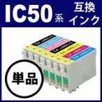IC50 互換インク IC6CL50 プリンターインク エプソン EPSON エプソン インクカートリッジ IC50 IC6CL50 互換インク 激安 IC50