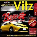 ヴィッツ 130系 LED ルームランプセット トヨタ TOYOTA 専用工具付