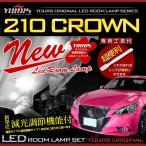 クラウン 210 LED ルームランプセット  クラウン210系 専用設計 全グレード対応(サンルーフ 有り/無しにも対応)
