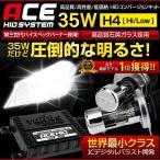 [2P] HIDキット ACE 35W H4 Hi/Low  世界最小クラスICデジタルバラスト HIDキット 極薄 バラスト