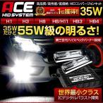 HID キット 35W ACE H1/H3/H7/H8/H11/HB3/HB4 HID フォグ [安心の1年保証][送料無料] 極薄 バラスト