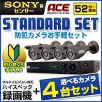 防犯カメラ4台+録画機+配線フルセット 1年保証