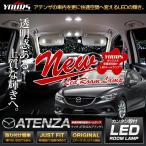 アテンザ GJ系 LEDルームランプ シリコン スマートキーカバー プレゼント (ワゴンのみラゲッジランプ追加可能!) MAZDA 専用工具付
