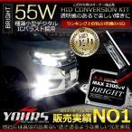 BRIGHT HID 55W コンバージョンキット H1/H3/H7/H11/HB3/HB4