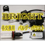 BRIGHT 35W/55W HID キット 12V H4(Hi/Low)用 補修用リレーハーネス 1個