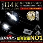 HID バルブ BRIGHT 純正交換HIDバルブ D4K(D4R/D4S兼用) 2本1セット トヨタ 車に最適
