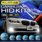 HID フルキット キャンセラー・イグナイター内蔵 高性能キャンバスHIDキット 35W H8 H11