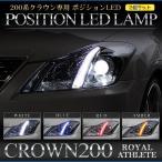 クラウン 200系専用 ポジションLED アスリート・ロイヤル ホワイト ブルー レッド アンバー 2個セット