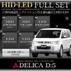 デリカD:5 CV5W フルセット HID(D2K)、フォグ(H11)、LEDルームランプ専用工具付