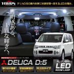 デリカD:5 専用 LEDルームランプセット 車中泊 にも 専用工具付