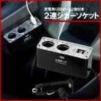 2連USB 増設 車載用品  iPhoneやスマートフォンを車で充電 2連シガーソケット USBカーチャージャー 車中泊