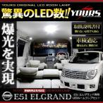 エルグランド E51 専用設計!