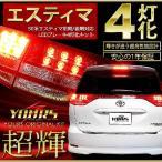 トヨタ 50系エスティマ用 ブレーキランプ 4灯化キット