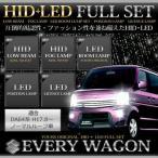 エブリィワゴン DA64系 フルセット HID(H4)、フォグ(H8)、LEDルームランプ専用工具付