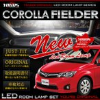 カローラ フィールダー 160 LEDルームランプセット COROLLA FIELDER 160系 トヨタ TOYOTA 専用工具付