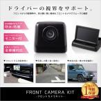 フロントナンバーボルトカメラ+4.3インチモニター付きキット(汎用)