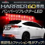 LED リアバンパー リフレクター ハリアー 60 専用 HARRIER TOYOTA