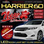 ショッピング新型 ハリアー 60系 SU60/ZSU65/AVU65 LEDルームランプセット HARRIER TOYOTA  1年保証