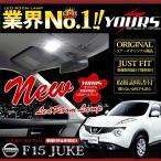 ジューク F15 LED ルームランプセット NISSAN JUKE  専用工具付 日産