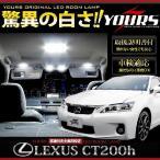 レクサス CT200h  LEDルームランプセット ユアーズオリジナル LEXUS 専用工具付