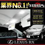 レクサス RX  LEDルームランプセット ユアーズオリジナル LEXUS 専用工具付