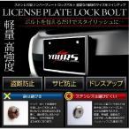 ナンバープレート用ロックボルトM6x8mm/12mm/16mm/20mm 1,000円ポッキリ