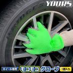 ショッピングホイール ホイールクリーナー 洗車 ホイール磨き用 モコモコグローブ