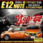 ノート E12 LED ルームランプセット NISSAN 日産  専用工具付