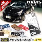 ナンバープレート 愛車 ナンバープレート キーホルダー or ストラップ (自動車ナンバー対応) キーケース に最適