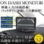 車載用モニター(単品) 4.3インチ 高機能オンダッシュボードモニター 映像入力2系統