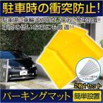 パーキングマット コンクリート固定用クギ付(8本)駐車場に車輪止めのない場所に簡単設置!!ストップ