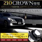 クラウン 210系 プロジェクターランプキット+HIDセット 一体型 HID キット セット 全グレード適合 トヨタ
