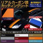 リアルカーボン調カッティングシート 立体加工で高級感を演出 大判サイズ[152x100cm] カラー9色