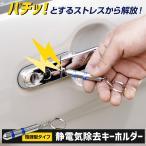 放電時に光る 静電気除去キーホルダー 弾丸タイプ カラー:ゴールド  レビューを書いて送料無料